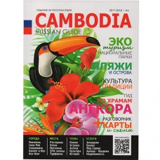 "The magazine ""Russian guide to Cambodia"""